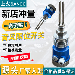 Intelligent Liquid Fork Type Liquid Level Material Level Limit Switch Controller 24V Flange Sensor Level Gauge
