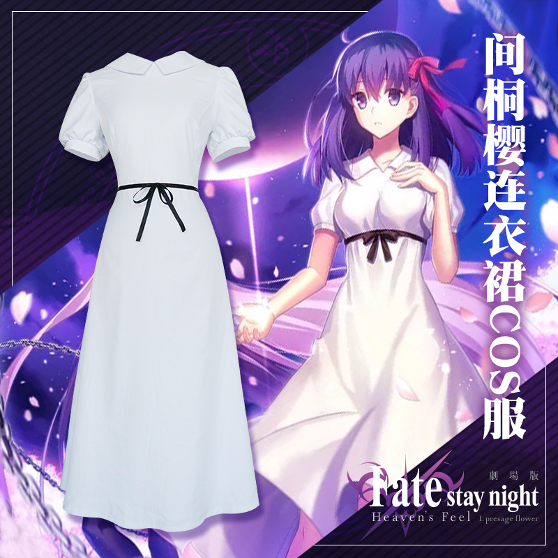 Anime Fate Stay Night Matou Sakura Cosplay Costume Women White Dress
