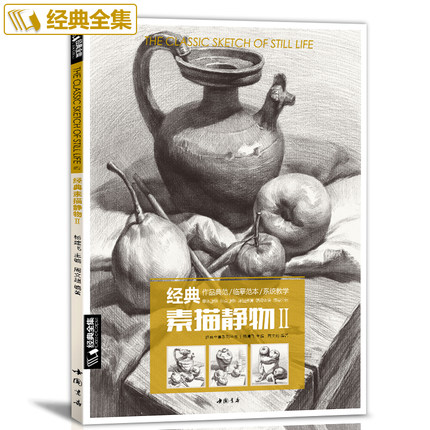Classic Sketch Of Still Life Book :Beginner Introductory Teaching Tutorial Pencil Drawing Art Books For Adult Children