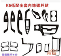 For K5 interior car Kia K5 full set of carbon fiber and interior decoration stickers K5 posted a full set of carbon fiber trim