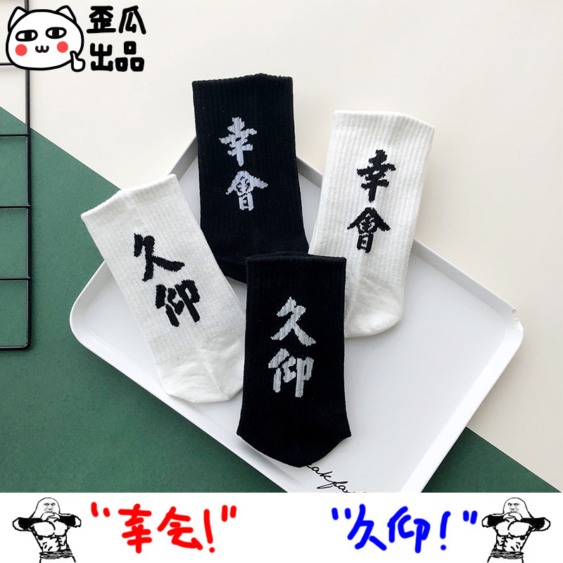 Men's Socks Beautiful Japanese Harajuku Cotton Socks Street Photography Chinese Style Casual Black White Couples Spring Autumn Medias Tobilleras Excellent Quality