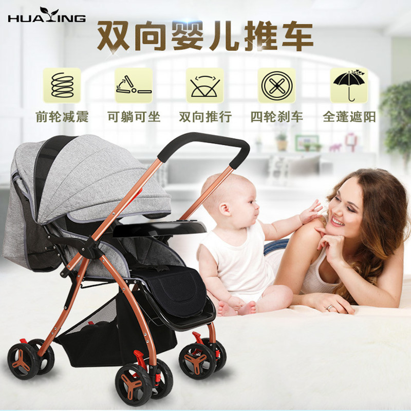 The new type of portable baby cart can be able to sit in the baby cart for the baby cart mother and baby supplies manufacturer