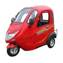 Trike Электрический скутер для взрослых 20AH 1000 Вт электромобиль закрытый аккумулятор Удобный полностью трехколесный дифференциальный мотор