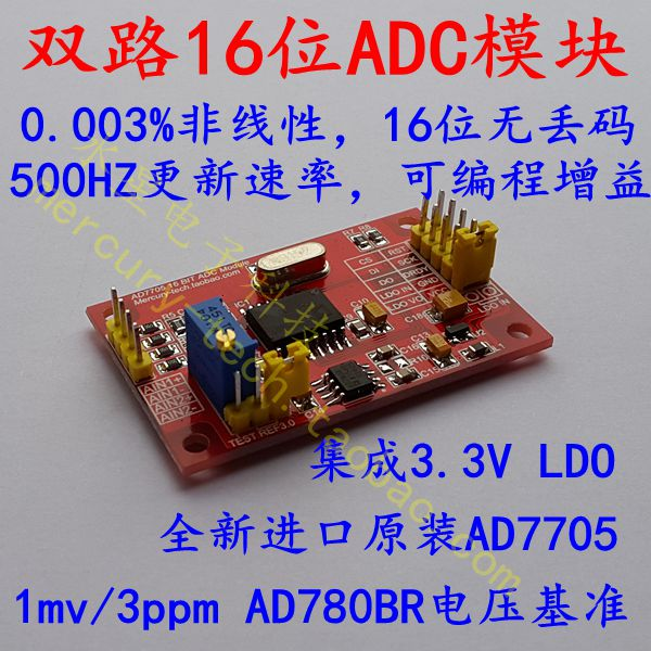 AD7705 dual path 16 bit ADC data acquisition module instrument sensor SPI interface programmable gain