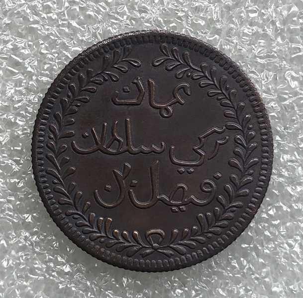 עומאן 1897 1/4 אנה עותק מטבע