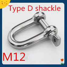 4 шт./лот M12 нержавеющая сталь 304 Тип D шакел/Тип ди шакел