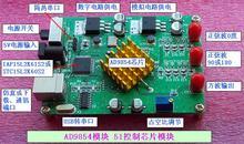 DDS AD9854 module DDS development board signal generator PC 51MCU control software original(China (Mainland))