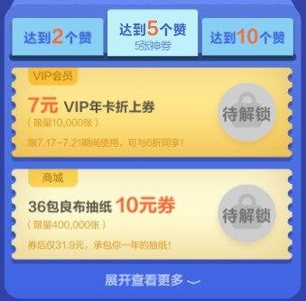 5折买爱奇艺VIP年卡+京东Plus会员活动又来了!图片 第2张