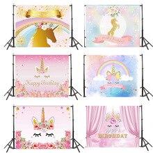 Unicornio decoraciones para fiesta de cumpleaños niños unicornio fiesta telón de fondo Arco Iris fotografía Fondo decoración para fiesta de bienvenida de bebé HL39