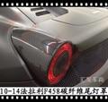 Подходит для задней лампы Ferrari 458  колпачок заднего абажура из углеродного волокна  затененная Тормозная лампа