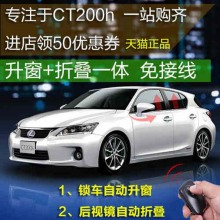 free shipping font b car b font window lifting control device rearview folder device special for
