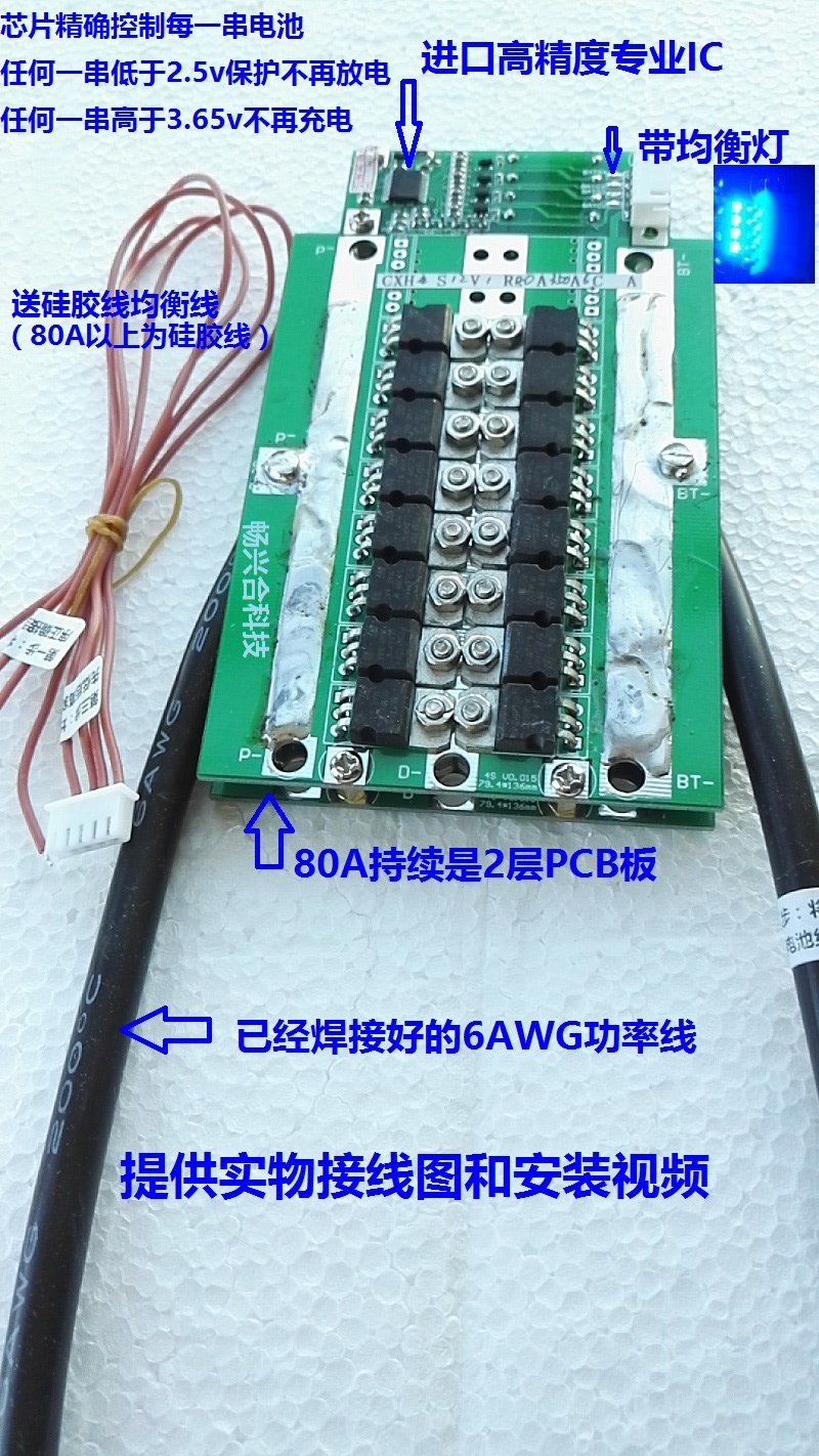 4 series of lithium iron phosphate battery protection board 4 series 80A continuous 350A protection цена