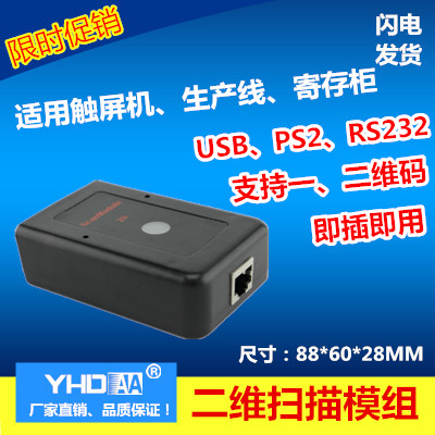 M200 Intelligent Bar Code Scanning Module Two Dimensional Image Fixed Embedded Scanning Module Induction Decoding Engine Head