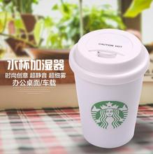amazon hotsale Mini Cool Mist USB Aroma Diffuser Car Humidifier Coffee Cup Ultrasonic Humidifier for Home/Office/Car