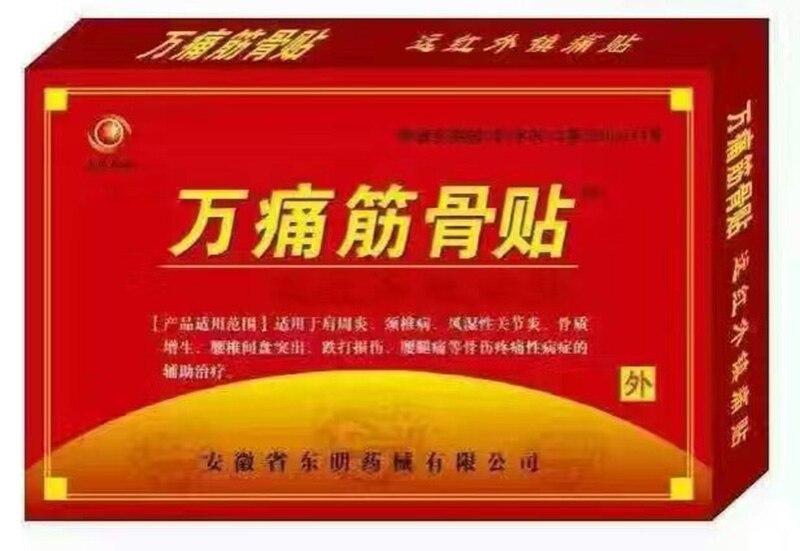 64 шт./8 Сумки Китайский Спецодежда медицинская пластырь мышц ног спине Средства ухода за кожей шеи боли в суставах ревматоидный артрит лечен...