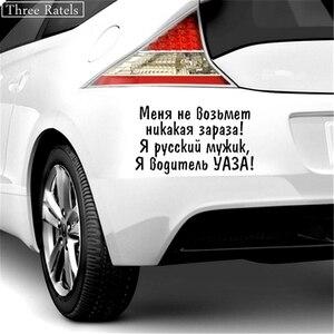 Image 2 - Three Ratels TZ 575 24*41.4см 11.6*20см 1 5шт Меня не возьмет никакая зараза Я русский мужик   Я водитель УАЗА УАЗ UAZ наклейки на авто наклейки на автомобиль