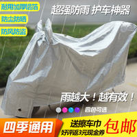 christmas Electric motor car cover rain cover increase thickening of sun shading car battery set of 125 electric motor car cloth
