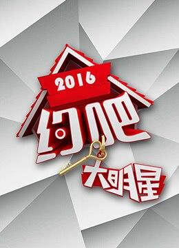 《约吧大明星 第一季》2016年中国大陆真人秀综艺在线观看