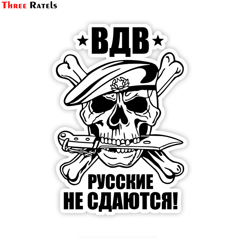Three Ratels TZ-1817# 12x17cm Russians Do Not Give Up VDV Colorful Car Sticker Funny Car Stickers Styling Removable Decal