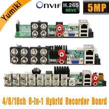 6 в 1 H.265 + 16ch/8ch/4ch AHD плата DVR для AHD 5MP 4MP 1080 P 720 Камера Сэкономьте больше кожух ОЗУ и жеского диска Lenovo Xmeye Onvif плата CCTV DVR видеорегистратор AHD DVR