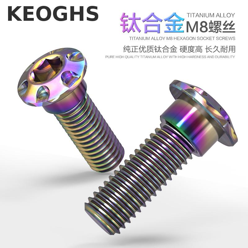 Keoghs Motorcycle M8 Hexagon Screws Pure High Quality Color Titanium For Wheel Rim Brake Disc Mounting For Yamaha Scooter keoghs motorcycle brake disc brake rotor floating 260mm 82mm diameter cnc for yamaha scooter bws cygnus front disc replace