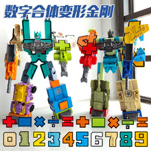 Educational Digital Number Magic Bruticus Defensor Transformation Toys Assembling Action Figure Robots Gifts For Kids