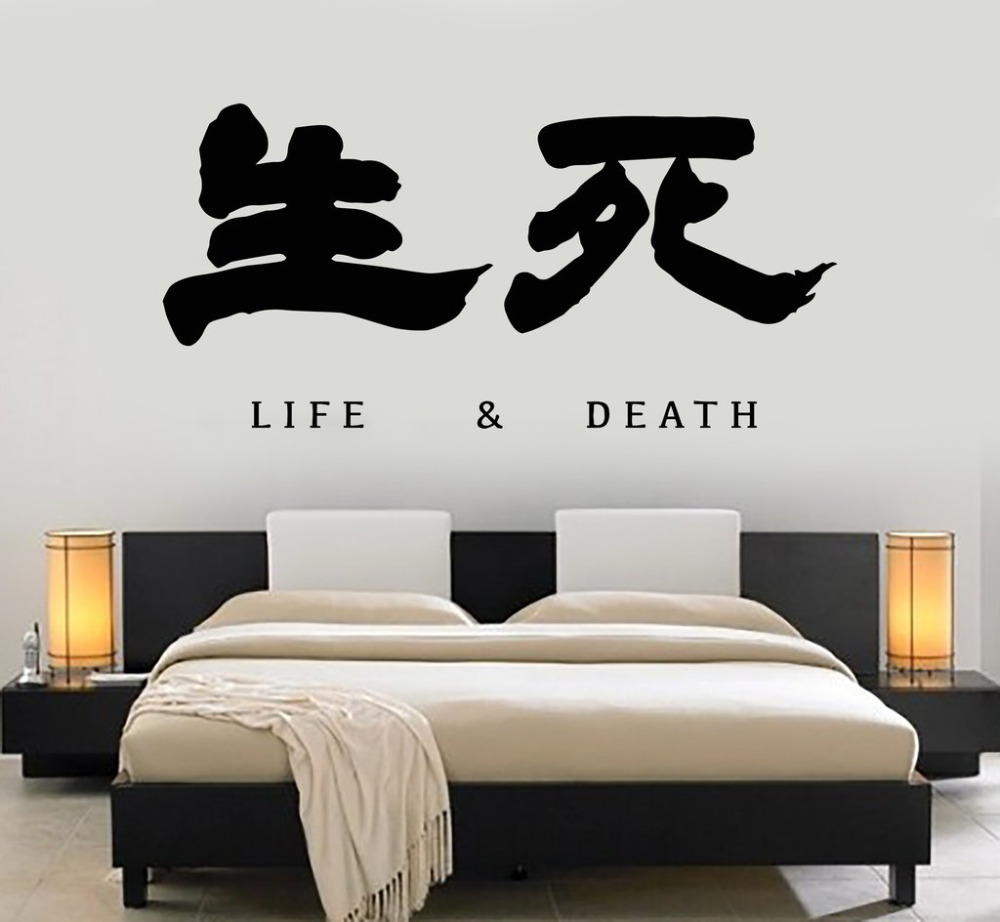 Asian Style Hieroglyphs Wall Stickers Vinyl Wall Decal Life Death ...