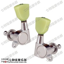 Jade retro guitar machine head/folk guitar tuning peg/electric guitar tuner key/upper string winder/string button