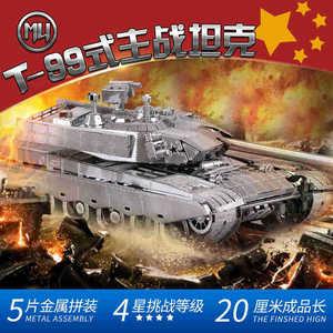 MU 3D металлические Nano головоломки Китай T99 Танк модель здания DIY 3D лазерная резка собрать головоломки игрушки настольные украшения подарок для аудита