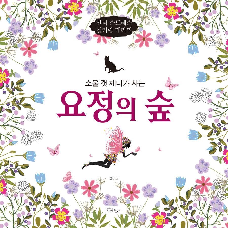 South korea coloring book - Elves Friendly Forest Coloring Books For Adults Secret Garden Series Libro Colorear Livre Adult Colouring Book