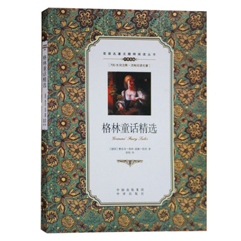 Grimm's Fairy Tales Bilingual Reading Book For Chinese Middle School Students Classic Story Book Chinese And English
