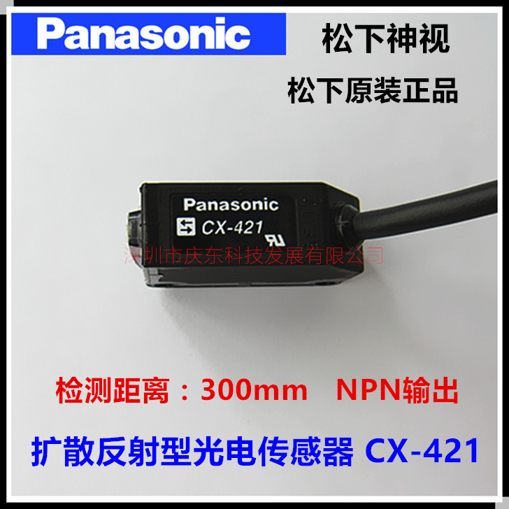 Original genuine Panasonic Panasonic photoelectric switch diffusion reflective CX-421 photoelectric sensor japan sick photoelectric sensor photoelectric switch cdd 11n
