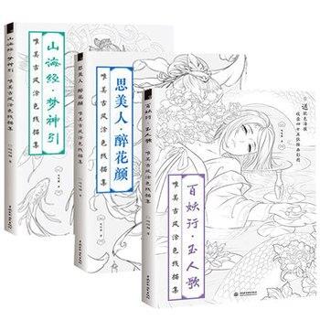 3 libros de colorear chinos línea de bocetos de libros de texto de ...