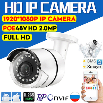цена на 1.0MP 2MP Bullet 720P IP Camera 1080P Outdoor IR HD Security Waterproof Night Vision P2P CCTV IP Cam ONVIF IR Cut XMEye MELAT