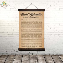 дешево!  Последняя Проповедь Исламского Пророка Современная Печать Плакатов Холст Настенная Живопись Произвед