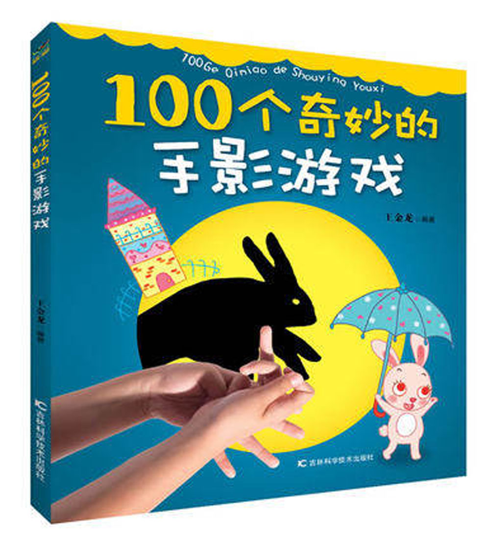 Chinese Puzzle Book :100 Amazing Hand Shadow Game Chinese Colorul Pictures Books For Kids Children / Preschool Education Book