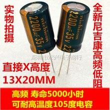 35v2200uf высокая частота низкого импеданса электролитические конденсаторы 2200 мкФ 35 В высокой температуры маленький размер 13×20