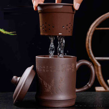 Yixing Purple Clay Ore Cup Engraved Landscape Four Cups With Tea Filter Liner Office Cup, Free Shipping!