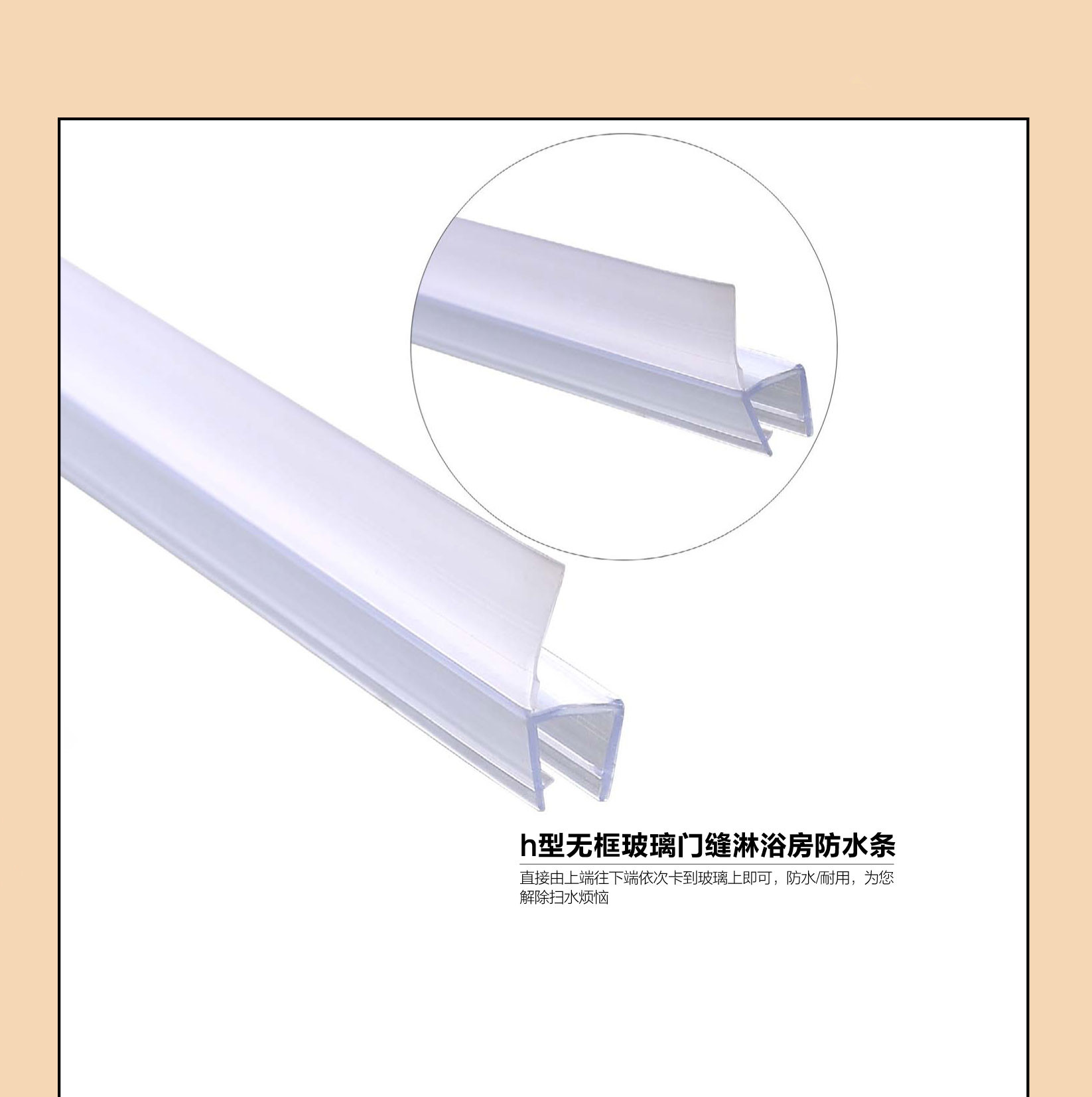 2mpiece Glass Shower Door Plastic Door Seal Strip In Stock On