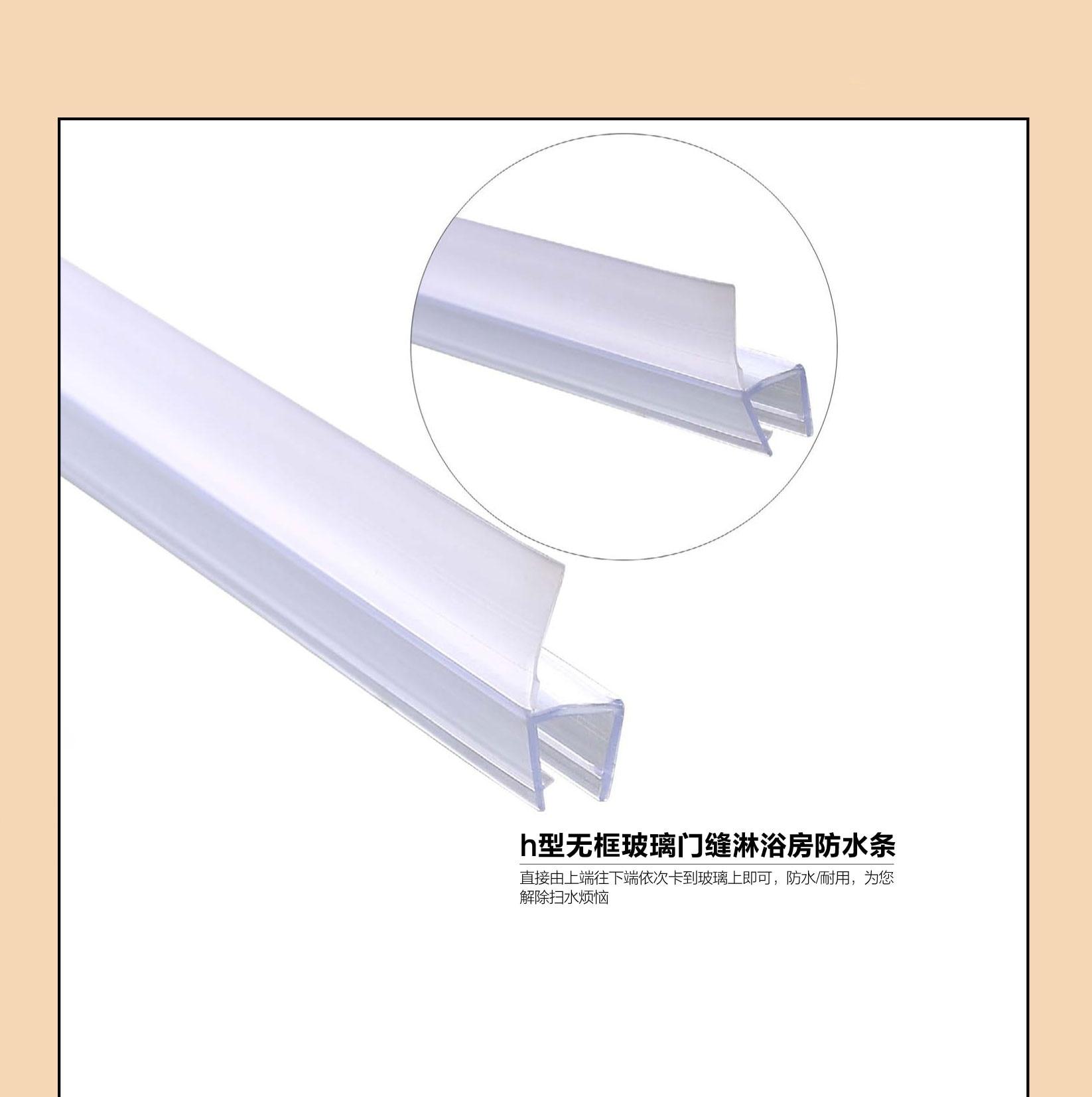 2m Piece Glass Shower Door Plastic Door Seal Strip In Stock