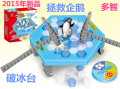 Save The Penguin plastic toy family ice BOARD game Baby Kids Toys Hobbies education learning toy children funny puzzles parent