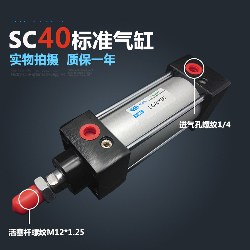SC40*300-S 40mm Bore 300mm Stroke SC40X300-S SC Series Single Rod Standard Pneumatic Air Cylinder SC40-300-S
