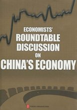 ECONOMISTS' ROUND TABLE DISCUSSION ON CHINA'S ECONOMY English book learn Chinese Culture knowledge is priceless and no border-82
