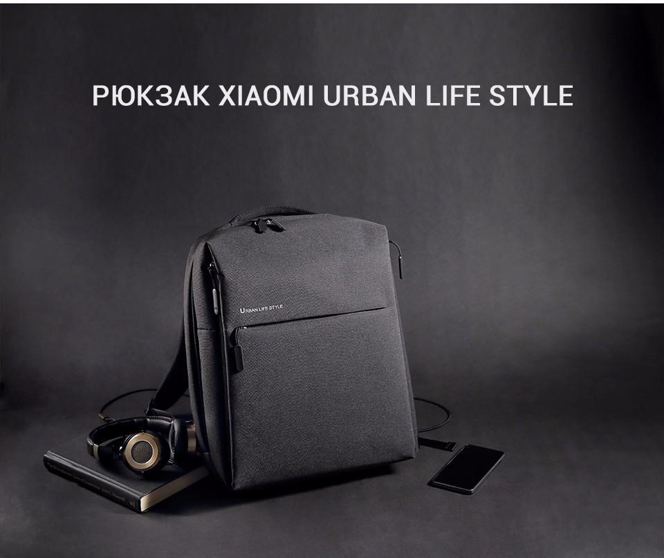 0bd7a58e5d6f Рюкзак Xiaomi Minimalist Urban — это стильный рюкзак, выполненный в  элегантном дизайне из долговечных износоустойчивых материалов. Внешне  строгий, он станет ...