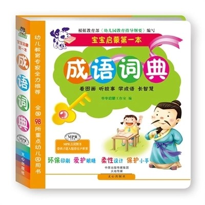 Chinese Idiom Dictionary Chinese characters Dictionary learning Language tool books / children books educationalChinese Idiom Dictionary Chinese characters Dictionary learning Language tool books / children books educational