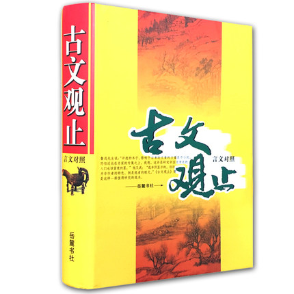 Text Books Of Literary Chinese / Kids Children Adults Chinese Classical Literature Prose Book