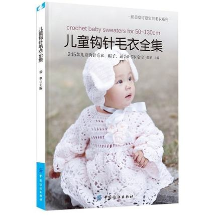 Crochet Baby Sweaters For 50~130cm / Kids Children Crochet Books