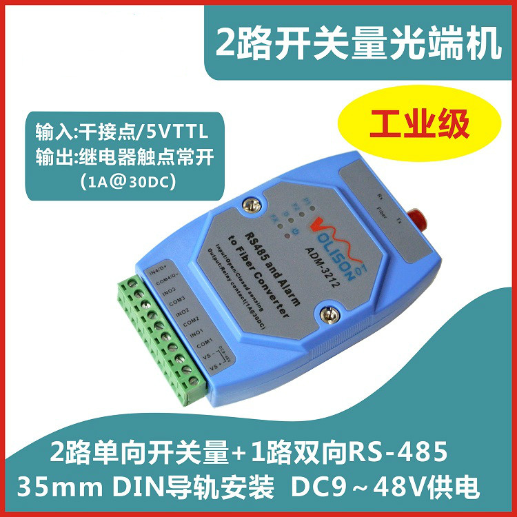 Alarm Signal to Optical Fiber 2-way Switching Quantity Optical End with 1 Route RS485 for Infrared Counter-fireAlarm Signal to Optical Fiber 2-way Switching Quantity Optical End with 1 Route RS485 for Infrared Counter-fire