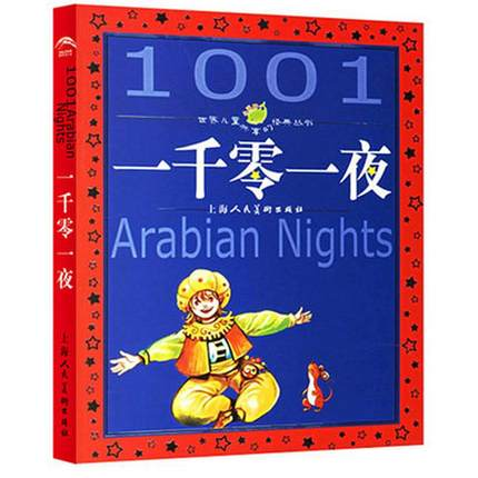 234 Page Arabian Night / Baby And Kids Early Education Story Book With Pin Yin And Pictures