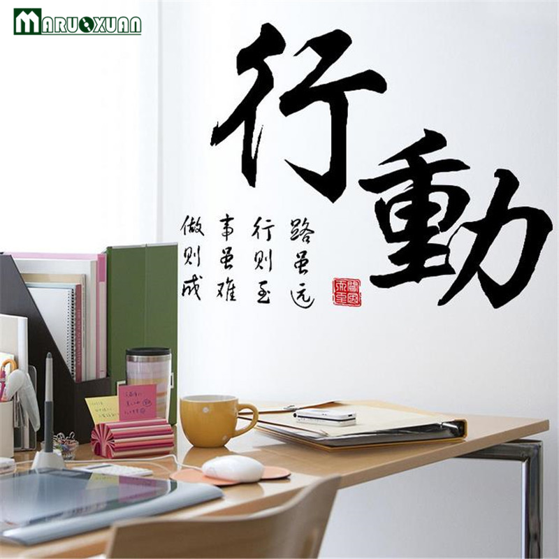 YunXi New Chinese Culture Action Calligraphy Text Stickers Corporate Office Bedroom Study Background PVC Wall Stickers